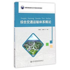 综合交通运输体系概论