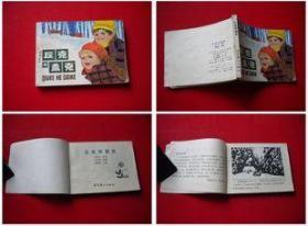 《丘克和盖克》缺本,辽美1985.1一版一印5万册,8585号,连环画