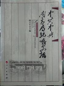 《特价!》中共中央南方局统战史论 9787010074191