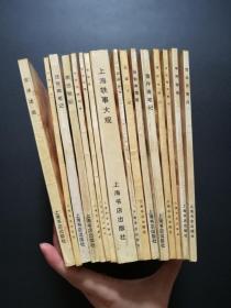 民国史料笔记丛刊(私藏都是一版一印,十六册合售,每本都有藏书印,见图)