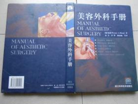 美容外科手册