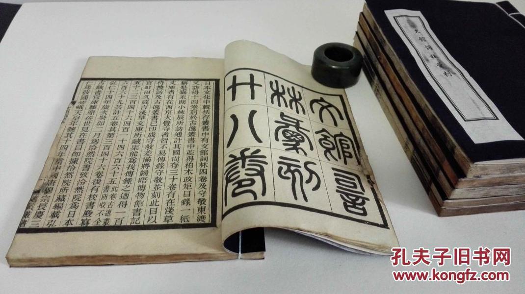 【适园丛书】文馆词林汇刻(全套)    6册28卷全