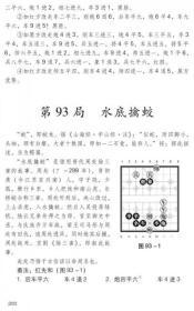清代象棋四大名谱:心武残编象棋谱(修订版)