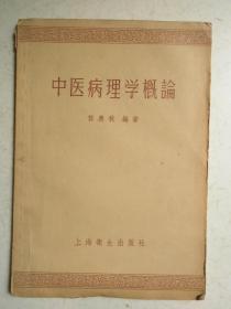 中医病理学概论