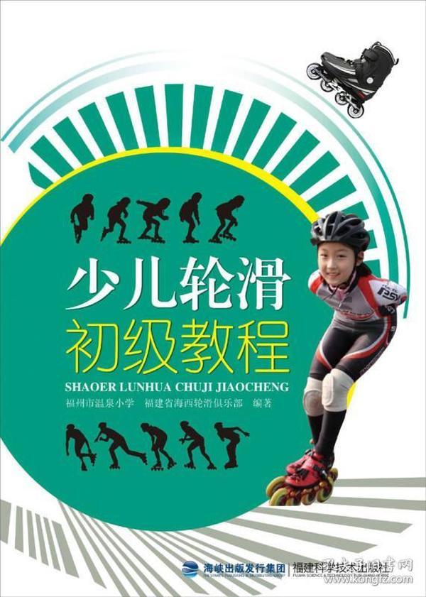 少儿轮滑初级教程(彩图版)