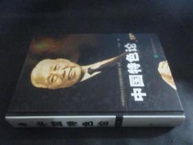 中国特色论