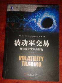 波动率交易----期权量化交易员指南【原书第2版】