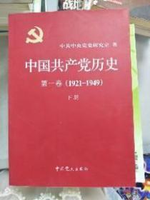 (正版现货~)中国共产党历史:第一卷(1921—1949)(下册):1921-1949   9787509809815