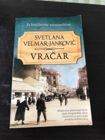 SVETLANA VELMAR-JANKOVIC VRACAR