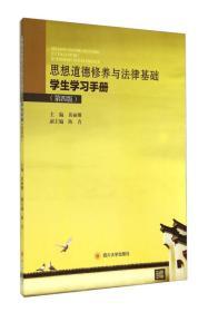 思想道德修养与法律基础学生学习手册(第四版)
