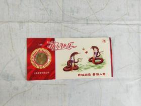 2013年新年快乐蛇年生肖纪念章