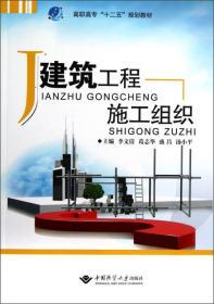 """高職高專""""十二五""""規劃教材:建筑工程施工組織"""