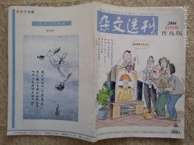 杂文选刊2004 (创刊号)