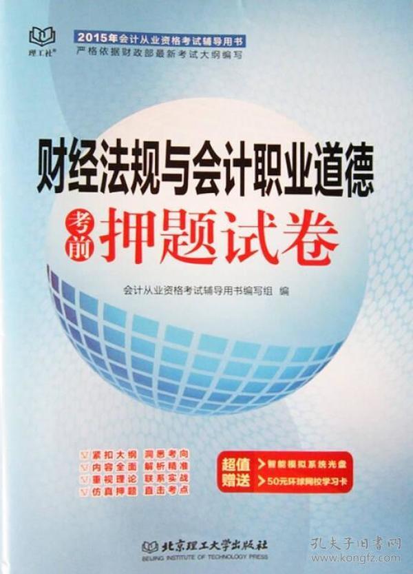 财经法规与会计职业道德考前押题试卷
