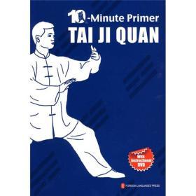 978711905462910—Minute Primer TAI JI QUAN