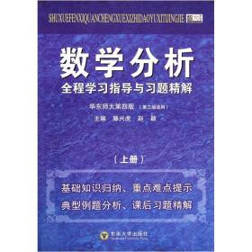 数学分析全程学习指导与习题精解(上)(华东师大第4版)(第3版适用)