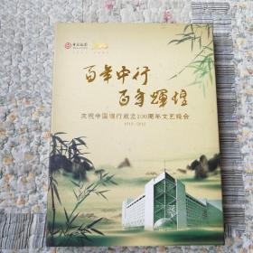 中国银行:百年中行、百年辉煌:庆祝中国银行成立100周年文艺晚会1912-2012〈DVD光盘上下盘一套〉