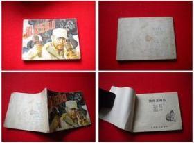 《激战五峰山》,辽美1984.7一版一印74万册,6138号,连环画.