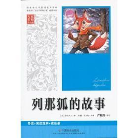 列那狐的故事    全5册
