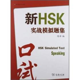 新HSK实战模拟题集口试