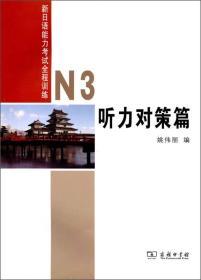 商務印書館 新日語能力考試全程訓練N3聽力對策篇 姚偉麗 9787100092548