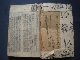 小学诸家集注 宣政殿训义 存卷二共一册 朝鲜木刻本