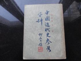 中国近代史参考资料(1947年8月初版 馆藏)