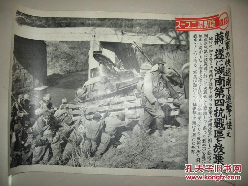 日本侵华罪证 1938年同盟写真特报  日军快速南下 进军湖南 蒋介石放弃第四战区 山岳地带战车艰难行进