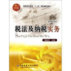 孔夫子旧书网--税法及纳税实务