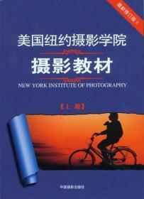 最新修订版  美国纽约摄影学院摄影教材(上下册):最新修订版