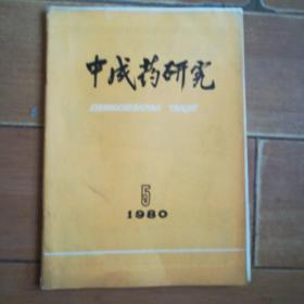 中成药研究(1980.5)