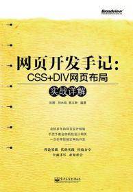 网页开发手记:CSS+DIV网页布局实战详解