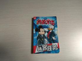 终极米迷 口袋书47--嘿客任务