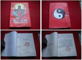 《预言成真》,32开玄机道人著,西北大学1993.9出版,5110号,图书