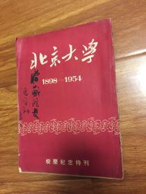 马寅初签名本(北京大学1898---1954校庆纪念特刊)