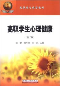 高职学生心理健康(第二版)