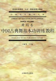 中国古典舞基本功训练教程(2013年版)
