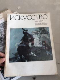 俄国历史杂志1987年10期