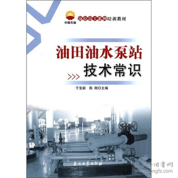石油岗位员工系列培训教材:油田油水泵站技术常识