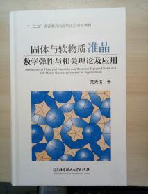 固体与软物质准晶数学弹性与相关理论及应用