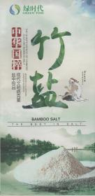 竹盐——中华国粹.现代文明病克星盐中极品