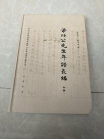 梁任公先生年谱长编