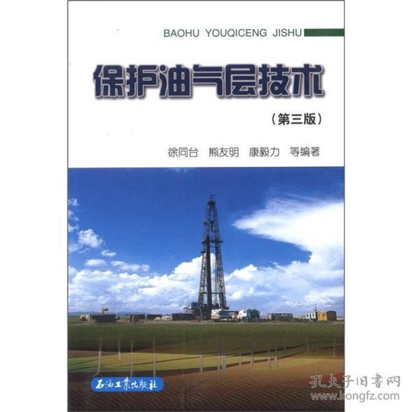 保护油气层技术(第3版)