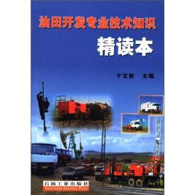 油田开发专业技术知识精读本