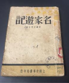 民国1938年 名家游记