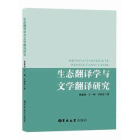 生态翻译学与文学翻译研究