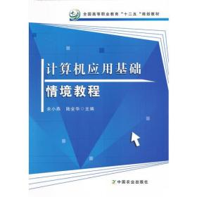 9787109171923计算机应用基础情境教程