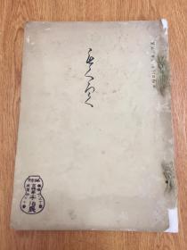 1933年日本出版《名古屋美术俱乐部 红尘亭高木太助氏所藏品拍卖图录》16开全图版