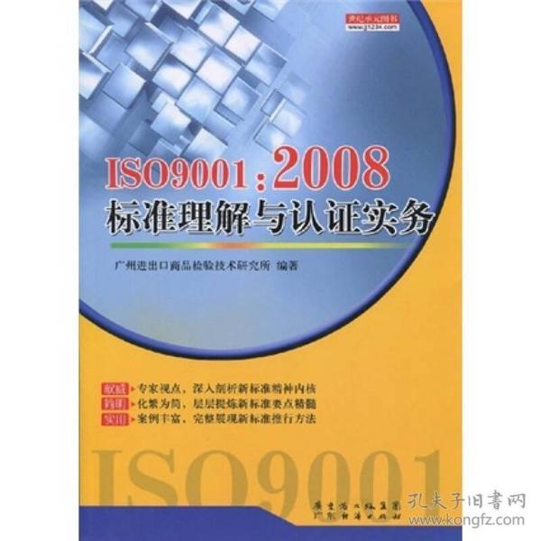 ISO9001 : 2008标准理解与认证实务