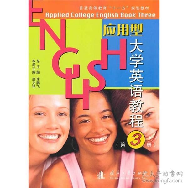 """普通高等教育""""十一五""""规划教材:应用型大学英语教程3"""